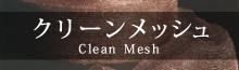 クリーンメッシュ