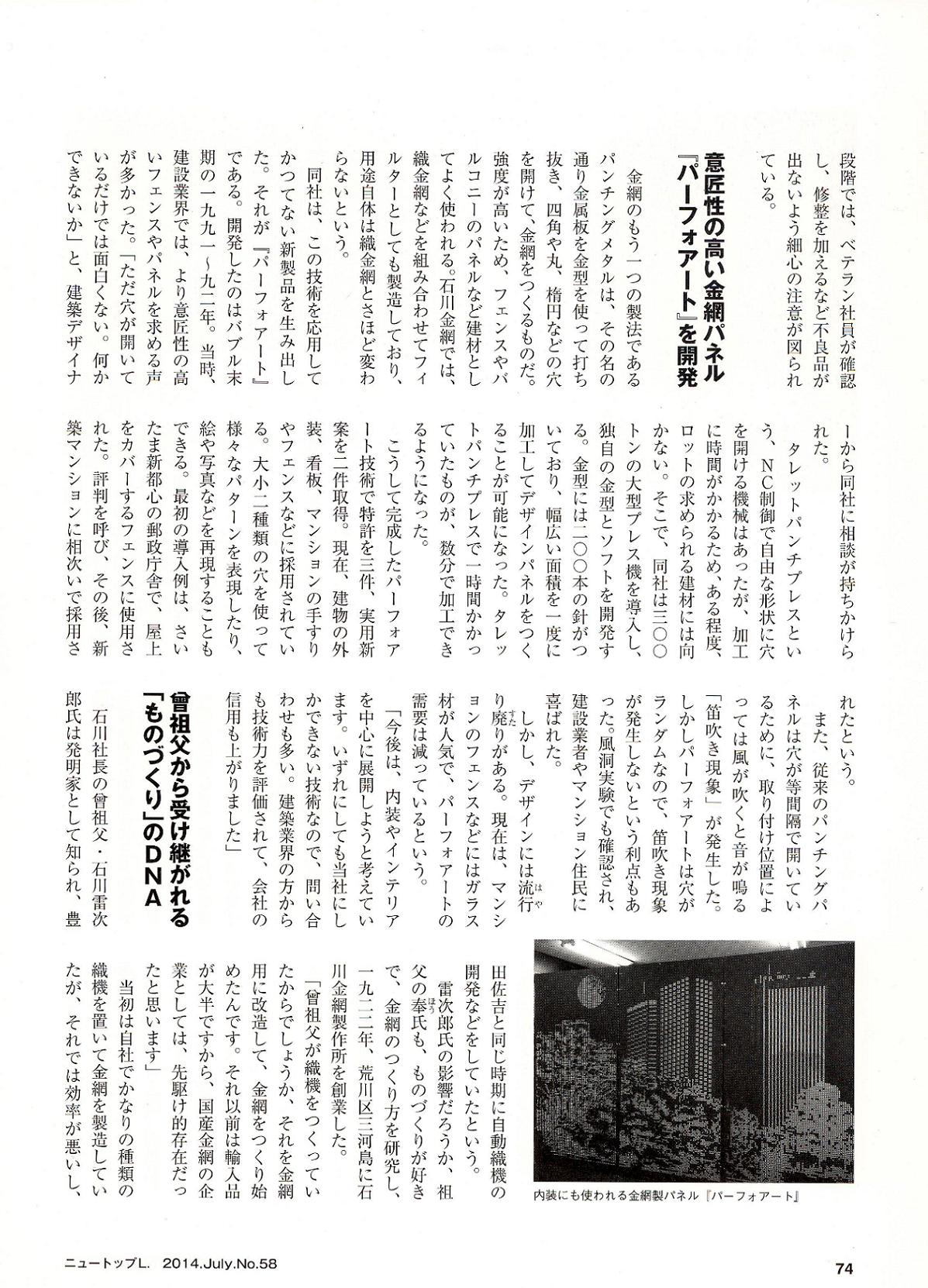 ニュートップリーダー記事3