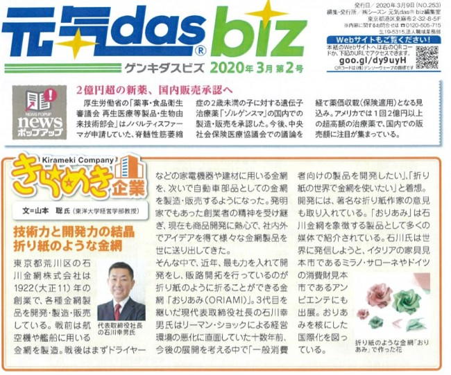 Ishikawa Wire Netting Co.,Ltd has been introduced in the March 9th issue of Genki dasbiz, the corporate information magazine of Nippon Life Insurance.