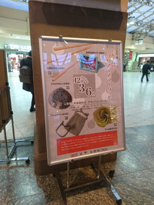 We will showcase and sell Wire Mesh Origami [Fabric Metals ORIAMI]® at the Grand Concourse of the JR Line Ueno Station from December 3 (Thu)–6(Sun).