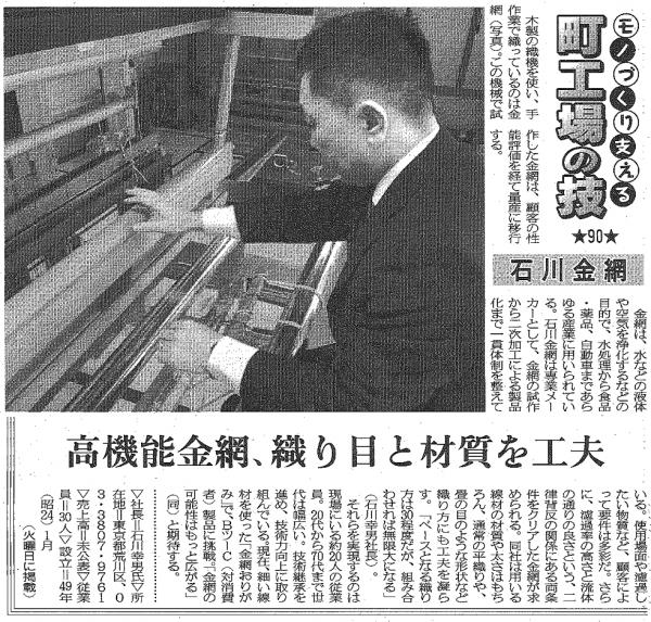 日刊工業新聞町工場の技掲載2015.4.14