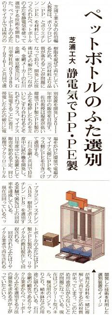 20101117_nikkan