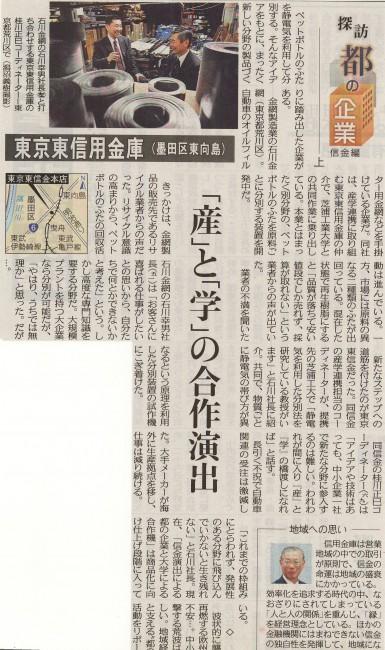 20101127_tokyo