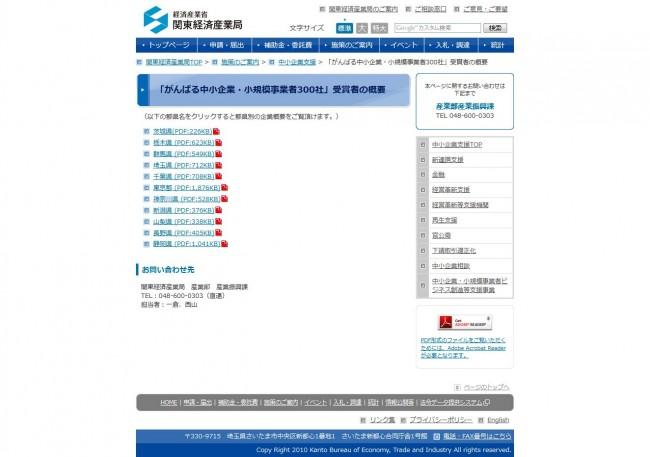20131225_keizaisangyosyo