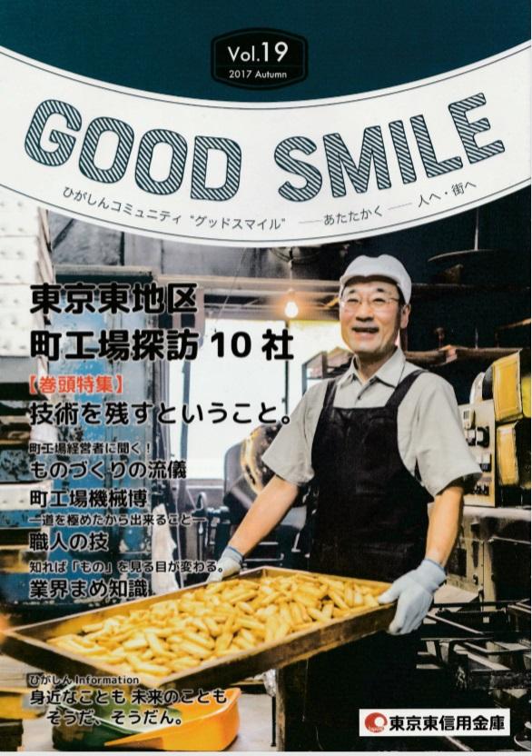 ISHIKAWA WIRE NETTING Co.,Ltd's crafts were introduced in Tokyo Higashi Shinkin Bank's