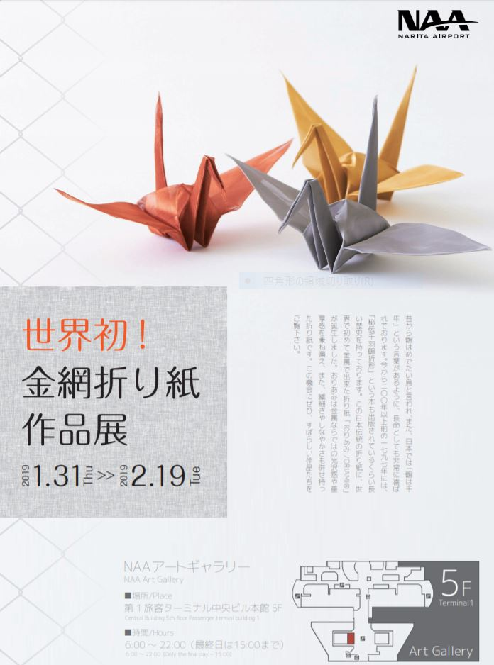 Thursday, January 31st-Tuesday, February 19th  Work Exhibition of Wire Mesh Origami [Fabric   Metals ORIAMI] is scheduled at the NAA Art Gallery of Narita Airport.