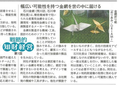 2015.12.22東商新聞知財掲載