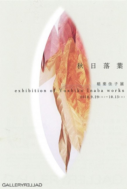 An exhibition will be held displaying the works of designer Ms. Yoshiko Inaba, who creates art using Wire Mesh Origami [Fabric Metals ORIAMI]