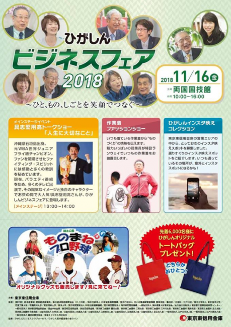 Exhibiting at the 18th Higashin Business Fair 2018 on November 16th (Fri)