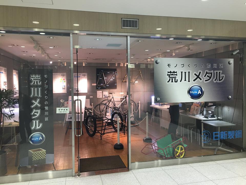 荒川メタル_外観