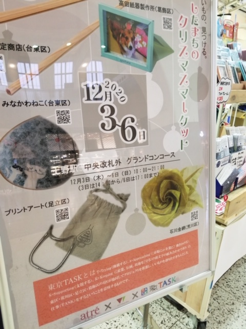 We showcased and sold Wire Mesh Origami [Fabric Metals ORIAMI]® at JR Ueno Station's Grand Concourse.