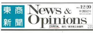 2015.12.22東商新聞キャプチャ