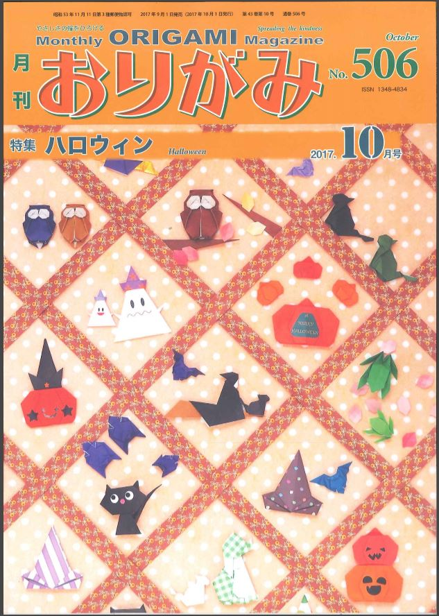 Wire Mesh Origami [Fabric Metals ORIAMI] was featured in a column in NOA Monthly Origami Magazine.