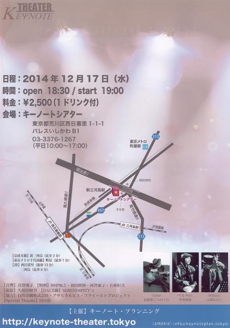 キーノートシアター2014.12.6-2