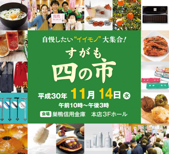 Exhibiting at the 19th Sugamo Business Fair 'Yonnoichi' on November 14th (Wed)