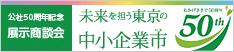 中小企業市banner