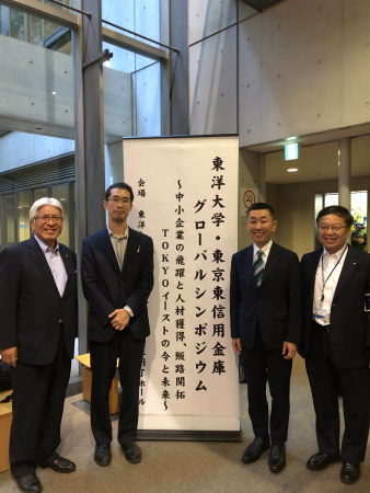 Our company's president took the stage at the Toyo University and The Tokyo Higashi Shinkin Bank Global Symposium.