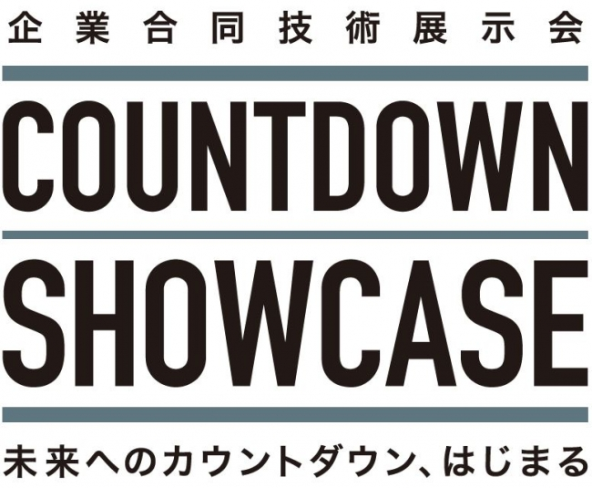 "ISHIKAWA WIRE NETTING Co. Ltd. will be exhibiting in the corporate joint technical exhibition, ""COUNTDOWN SHOWCASE"" that is hosted by the Ministry of Economy, Trade and Industry in conjunction with the Olympics and Paralympic Economic Council."