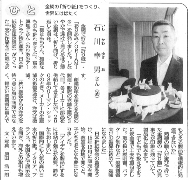 President Ishikawa and the development of Wire Mesh Origami