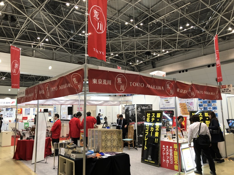 The Industrial Exchange Exhibition 2017 was held from November 15th (Wednesday)  to November 17th(Friday).