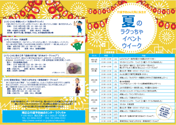 The workshop for Wire Mesh Origami [Fabric Metals ORIAMI]R will be hosted at Minato-ward Nursing Independence General Center