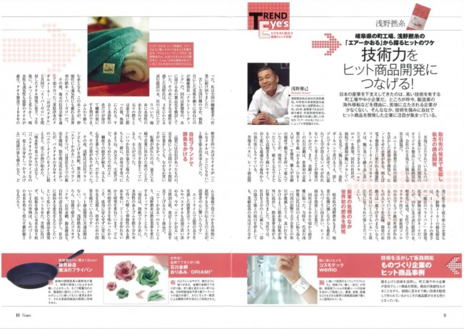 ISHIKAWA WIRE NETTING Co.,Ltd's Wire Mesh Origami [Fabric Metals ORIAMI]® was featured in