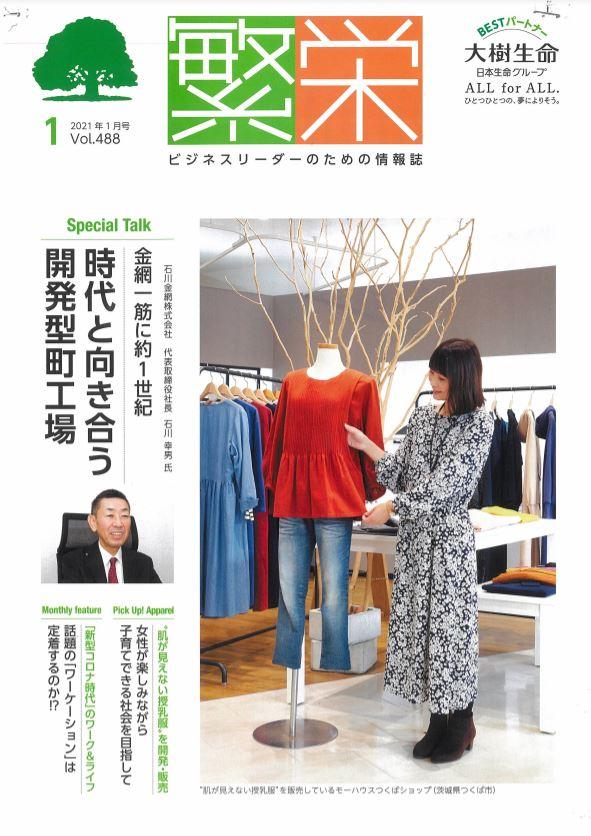 大樹生命_繁栄_表紙