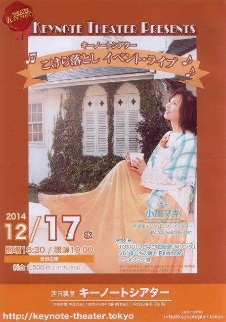 キーノートシアター2014.12.6