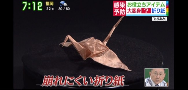 Wire Mesh Origami [Fabric Metals ORIAMI]R was introduced on Yomiuri TV's