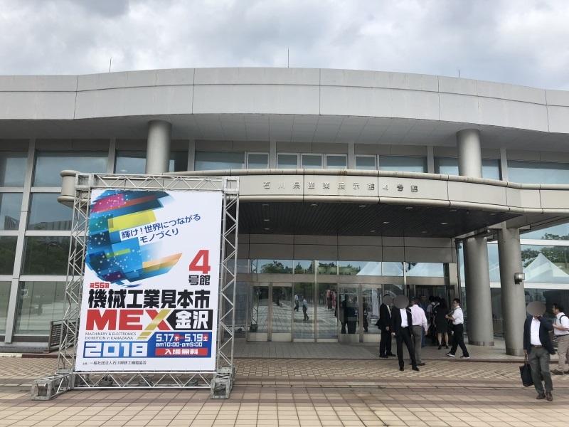 MEX金沢_2
