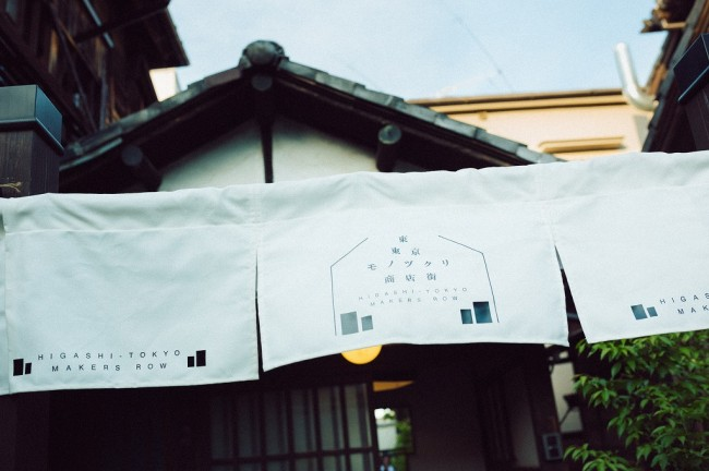 24th August (Fri) ~ 29th August (Wed): 'Enjoyable stores and 5 workshops ~ Higashi-Tokyo's Makers Row' exhibit, on display.