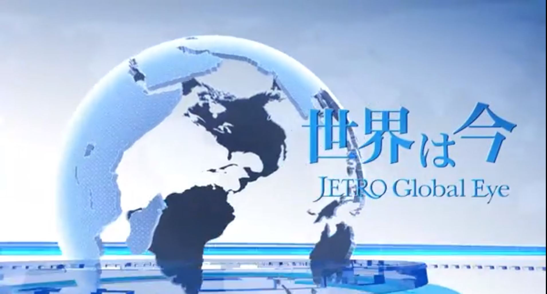 "The overseas expansion of Ishikawa Wire Netting was covered in the international business information program, ""The World Now - JETRO Global Eye."""
