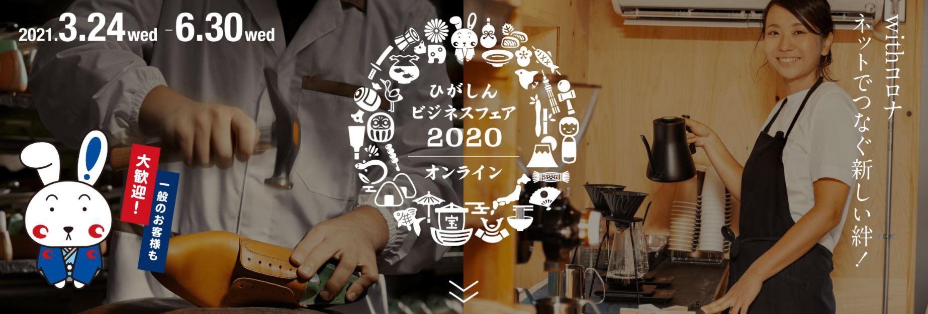 ひがしんビジネスフェア2020 オンライン