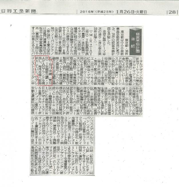 2016.1.日刊工業新聞 経営革新記事