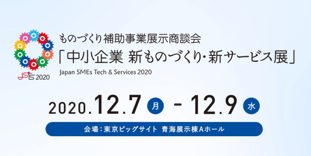 We will exhibit at Japan SMEs Tech & Services from December 7th (Mon.) through 9th (Wed.).