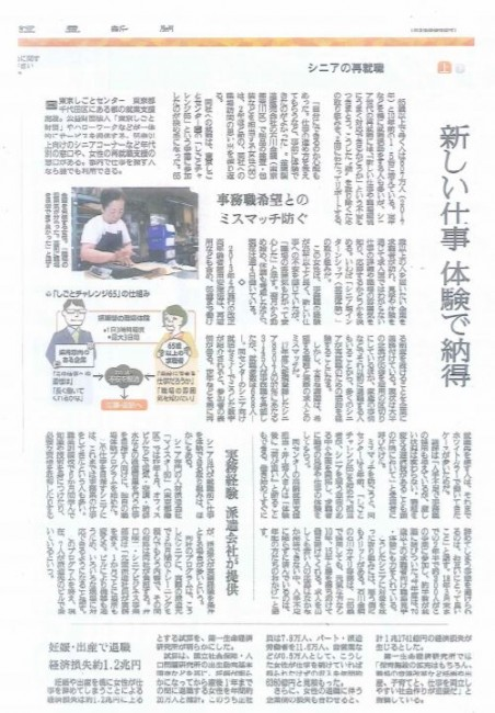 ISHIKAWA WIRE NETTING Co.,Ltd's Senior Reemployment initiative was introduced in the Yomiuri Shimbun