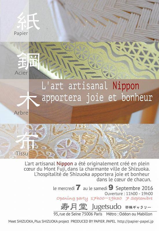 パリ展示会 s-13621498_728571980578726_97994297_o
