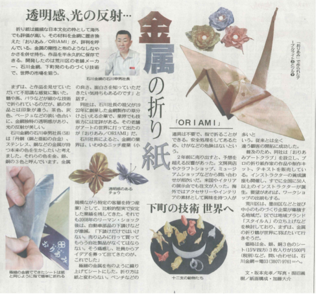 Wire Mesh Origami [Fabric Metals ORIAMI] has been introduced in the Tokyo Shimbun.