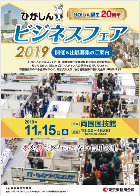 ひがしんフェア2019