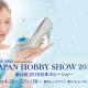 2018日本ホビーショー_バナー