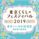 東京くらしのフェスティバル_ロゴ