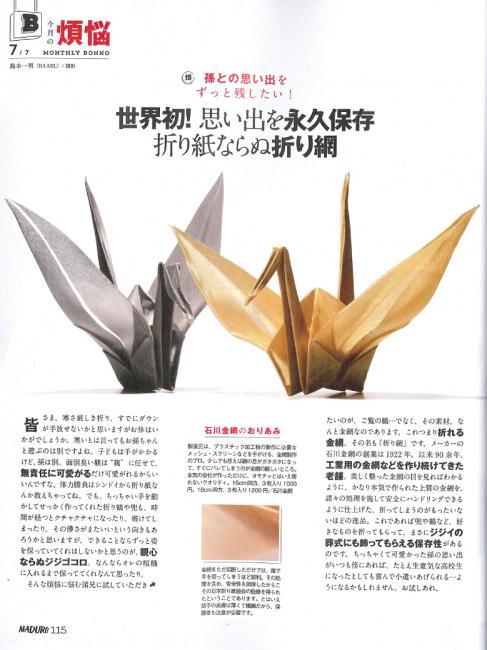 2016.1.10muduro記事