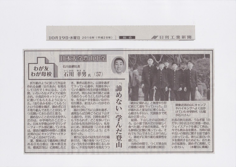 日刊工業新聞10月19日掲載-2