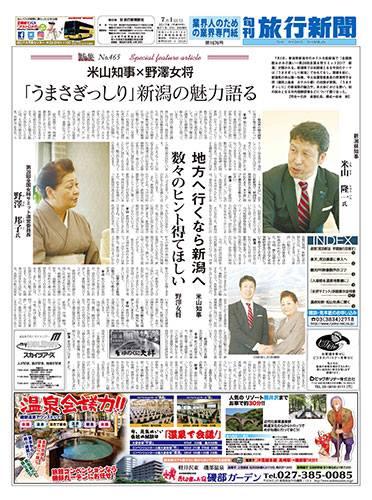 旅行新聞_一面