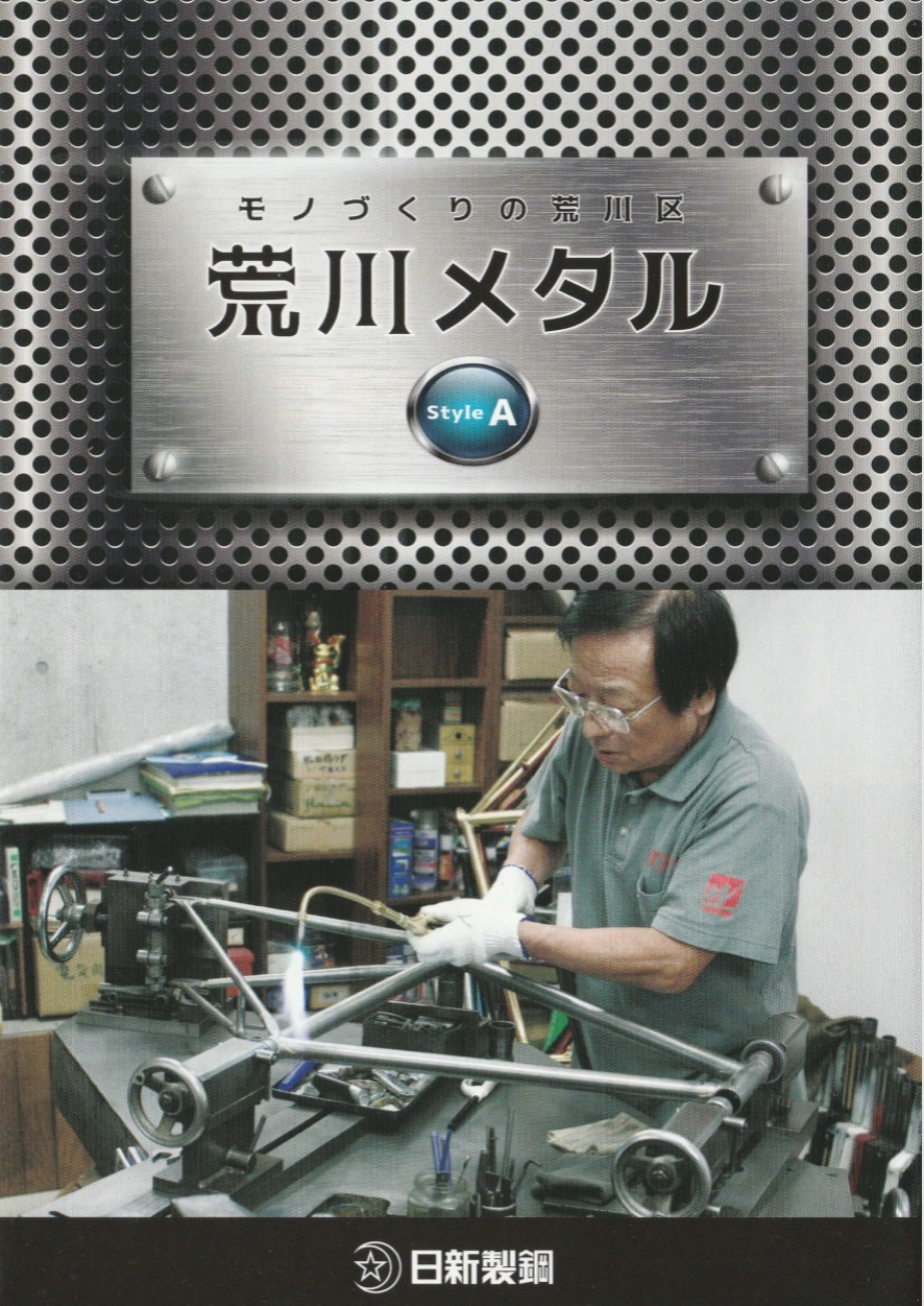 Our Wire Mesh Origami [Fabric Metals ORIAMI] was recently featured in the Arakawa Metal ~ style A ~ brochure.