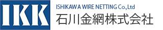 石川金網株式会社
